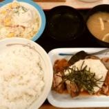 『松屋で和風タルタルチキン定食ポテトサラダセット大盛を無料でいただいて来た!【株主優待】』の画像