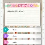 『【乃木坂46】『乃木恋』ってこんな難問も出るのか・・・』の画像