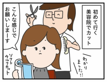 59. 流行りの髪型に挑戦
