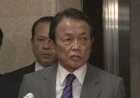 【中国TPP申請】日本は否定的、麻生財務相「新規加入できる状態かね」