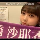 『【乃木坂46】凄いな・・・あるAKBメンバーが掛橋沙耶香を激推ししている件wwwwww』の画像