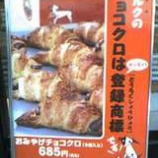 『(東京)サンマルクカフェのチョコクロ』の画像