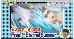 【動画】ZIP!で「Free!ES」特集!ツッコミどころあったけど水泳シーンにチューモーク!