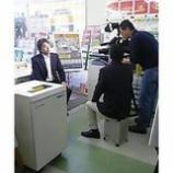 『ワールドビジネスサテライトでオンエア(テレビ東京系)』の画像