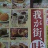 『イトーヨーカドー錦町店で「我が街、味自慢」開催中』の画像