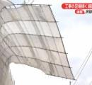 ビル工事の足場傾く 線路に倒壊の危険 宝塚市