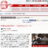 『NHKさん、恐れ入りました! ~実に分かりやすい「シンクライアント」の説明』の画像