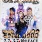 OZアカデミー2/7新宿②! ■第三試合:シングルマッチ 世...