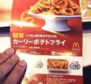 【画像】 マクドナルド起死回生の新商品カーリーポテトフライ めっちゃ美味そうと話題沸騰wwww