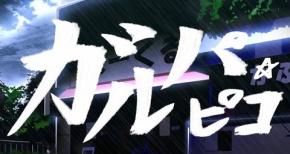 【ガルパ☆ピコ】第1話 感想 怒涛の選手入場?【BanG Dream!】