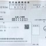 『トヨタホームからお金引き換え券が届いた!』の画像