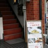 『【東京・雑司ヶ谷】ロケットカフェ(パスタ)』の画像