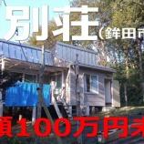 『【売別荘情報】大洋村青山の中古別荘(総額100万円以下)』の画像