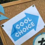 『COOL CHOICE 』の画像