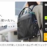 『【こんなバッグが欲しかった!】を実感しています』の画像