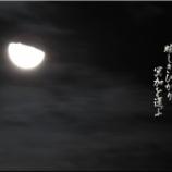 『恒月冥加を運ぶ』の画像
