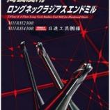 『【切削工具】高硬度材用ロングネックラジアスエンドミル「MHRH」シリーズ@日進工具㈱』の画像