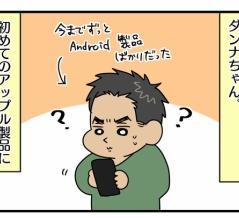 ダンナちゃんiPhoneデビュー