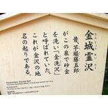 『(石川)「金沢」の由来』の画像