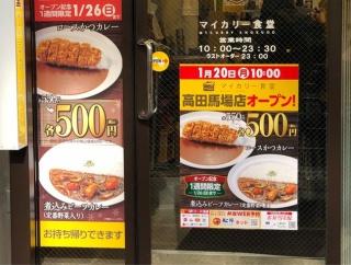 かつカレー550円!高田馬場「マイカリー食堂」