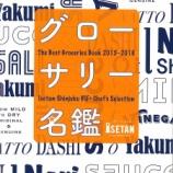『伊勢丹新宿店のグローサリー名鑑に掲載されました』の画像