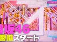 櫻坂46新番組『そこ曲がったら、櫻坂?』がスタート!!!!!