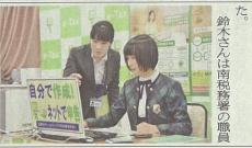 乃木坂46鈴木絢音が確定申告PRイベントに参加