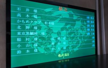 『東京黒鯛神 忘年会 2019.12.21』の画像
