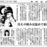 『冷えの痛みは温めて軽減|産経新聞連載「薬膳のススメ」(33)』の画像