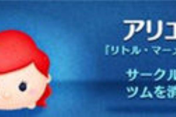 ツムツ ム イベント 8 月