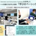 ICTを活用した初年次教育「学びのベーシック2」を紹介します