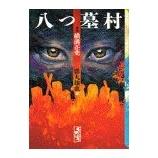 『市川崑の「金田一耕助」シリーズとマンガ版『八つ墓村』』の画像