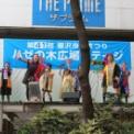 2014年 第41回藤沢市民まつり2日目 その16(大奥45)の1