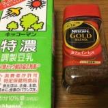 『【雑談】カフェインレスコーヒーをおいしく飲むには「あれ」をいれるんです!』の画像