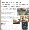 こころやカフェ体験教室「~老舗蒟蒻店・大島屋さんに教わる~ところてん作り教室」を開催します