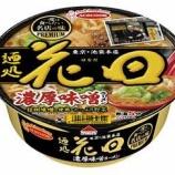 『【カップラーメン】エースコック 一度は食べたい名店の味PREMIUM 麺処花田濃厚味噌ラーメン』の画像