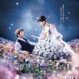 『映画『今夜、ロマンス劇場で』予告編!』の画像