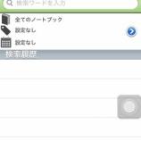 『Evernote使いなら持っておきたい検索アプリ「withEver」』の画像