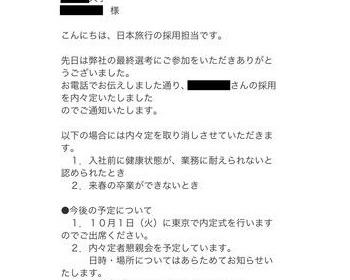 日本旅行、内々定通知を4万人に誤送信 選考を受けていない人にも送信され、2ch「どこからメールアドレスを知った?」(画像あり)