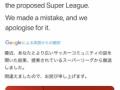 【悲報】アーセナルさんのSL撤退謝罪文が面白すぎるwwwwwwwwww