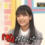 『【乃木坂46】早川聖来、◯だと思われるwwwwww』の画像