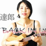 『YouTube「GET BACK IN LOVE」』の画像