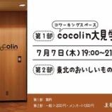 『仙台のコワーキングスペースcocolin大見学会開催!美味しい交流会付』の画像