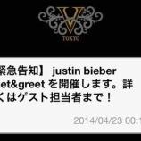 『Justin Bieberが来日!なんとV2 TOKYOに来ているらしい』の画像