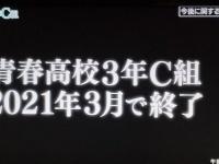 【悲報】青春高校3年C組、放送終了wwwwwwwww