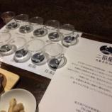 『本格焼酎Bar二枚橋で「本格焼酎講座」6月17日(土)開催 申込み受け中<他ではなかなか飲めない焼酎も試飲できます>』の画像