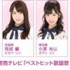 【速報】 ベストヒット歌謡祭、AKB48 出演メンバー発表  キタ ━━━━(゚∀゚)━━━━!!