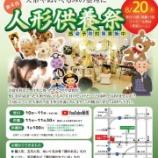 『【イベント】熊谷で人形供養祭、開催します!』の画像