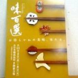 『日本橋高島屋 「味百選」が近づいてきた』の画像