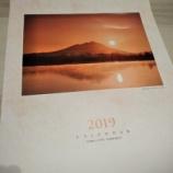 『JTより2019年カレンダーが届いたことと優待制度の変更について。』の画像